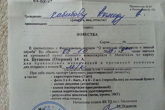 Повестка в Махачкалинский военкомат Ахмеду Хабибову