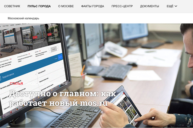 Портал www.mos.ru