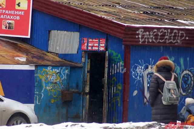 Один из пунктов приёма в центре Перми находится в ужасном состоянии.