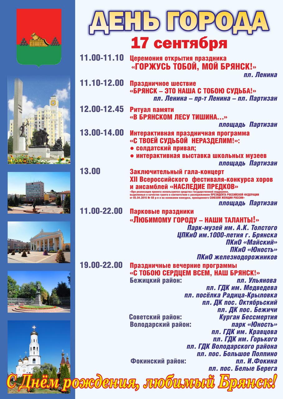 День города афиша
