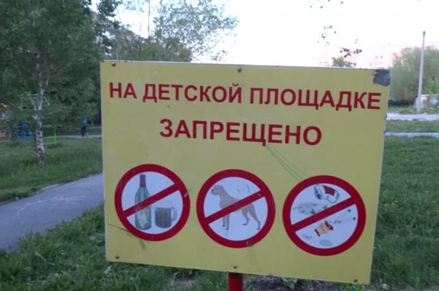 В некоторых дворах Челябинска установлены специальные таблички, напоминающие горожанам о правилах поведения в общественных местах.