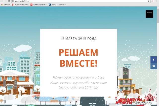 На сайте https://gorodsreda2018.ru жители могут выразить своё мнение по каждому проекту благоустройства.