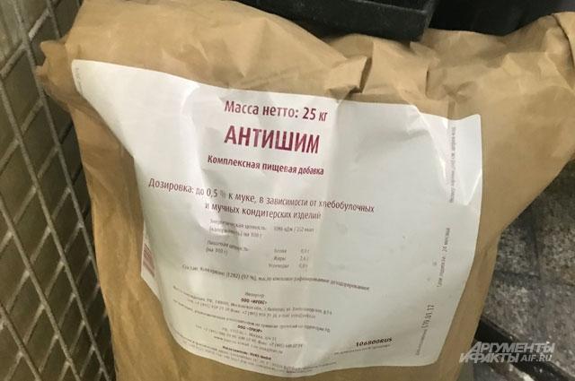Консервант «Антишим», или Е282, который кладут вхлеб, полезности ему явно недобавляет.
