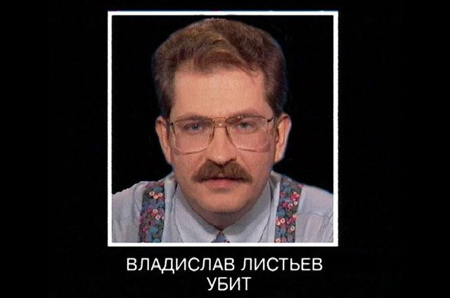 Заставка с надписью «Владислав Листьев убит», которая транслировалась телеканалах на следующий день после убийства Влада Листьва.