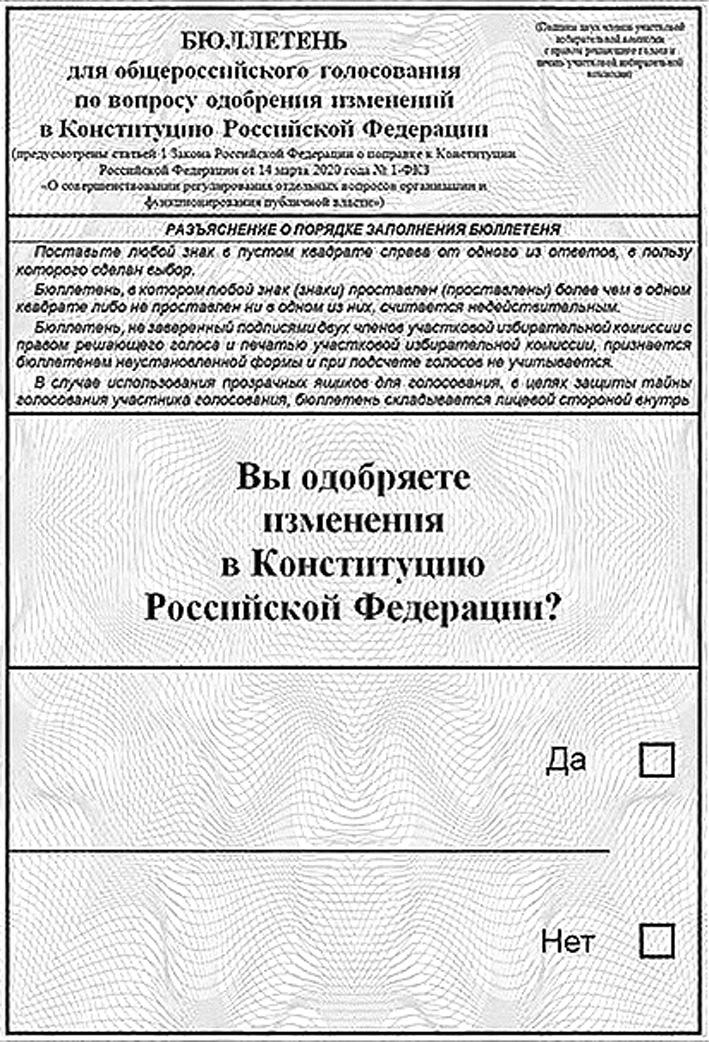 Так будет выглядеть бюллетень для голосования по поправкам в Конституцию.
