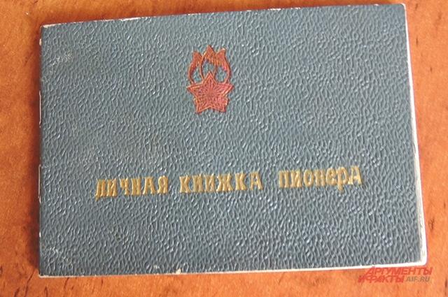 Свою пионерскую книжку Татьяна Калугина хранит с 1960 года