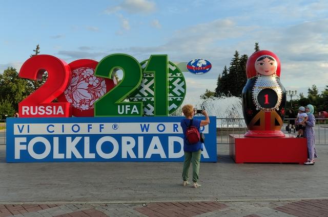 Обратный отсчет на площади Салавата Юлаева