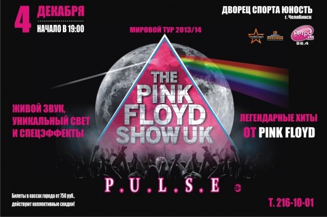 Pink Floyd Show Uk в Челябинске 8 декабря