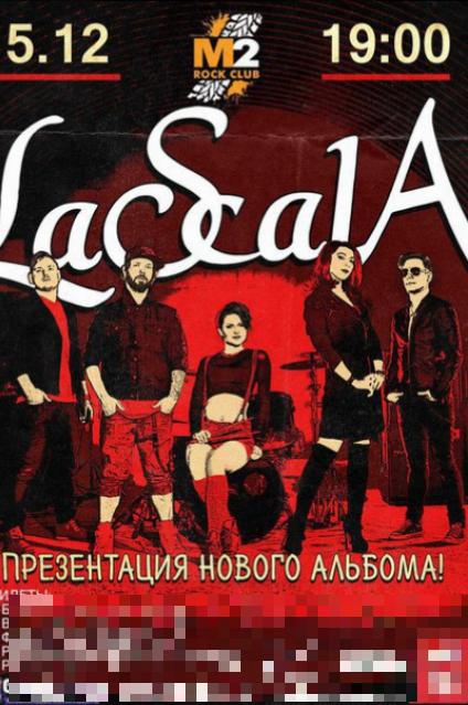 Группа Ласкала