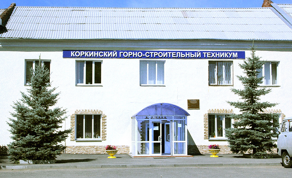 В Коркинском горно-строительном техникуме и Первомайском техникуме строительных материалов готовы начать переобучение работников ЧУК, которые планируют работать на Томинском ГОКе.