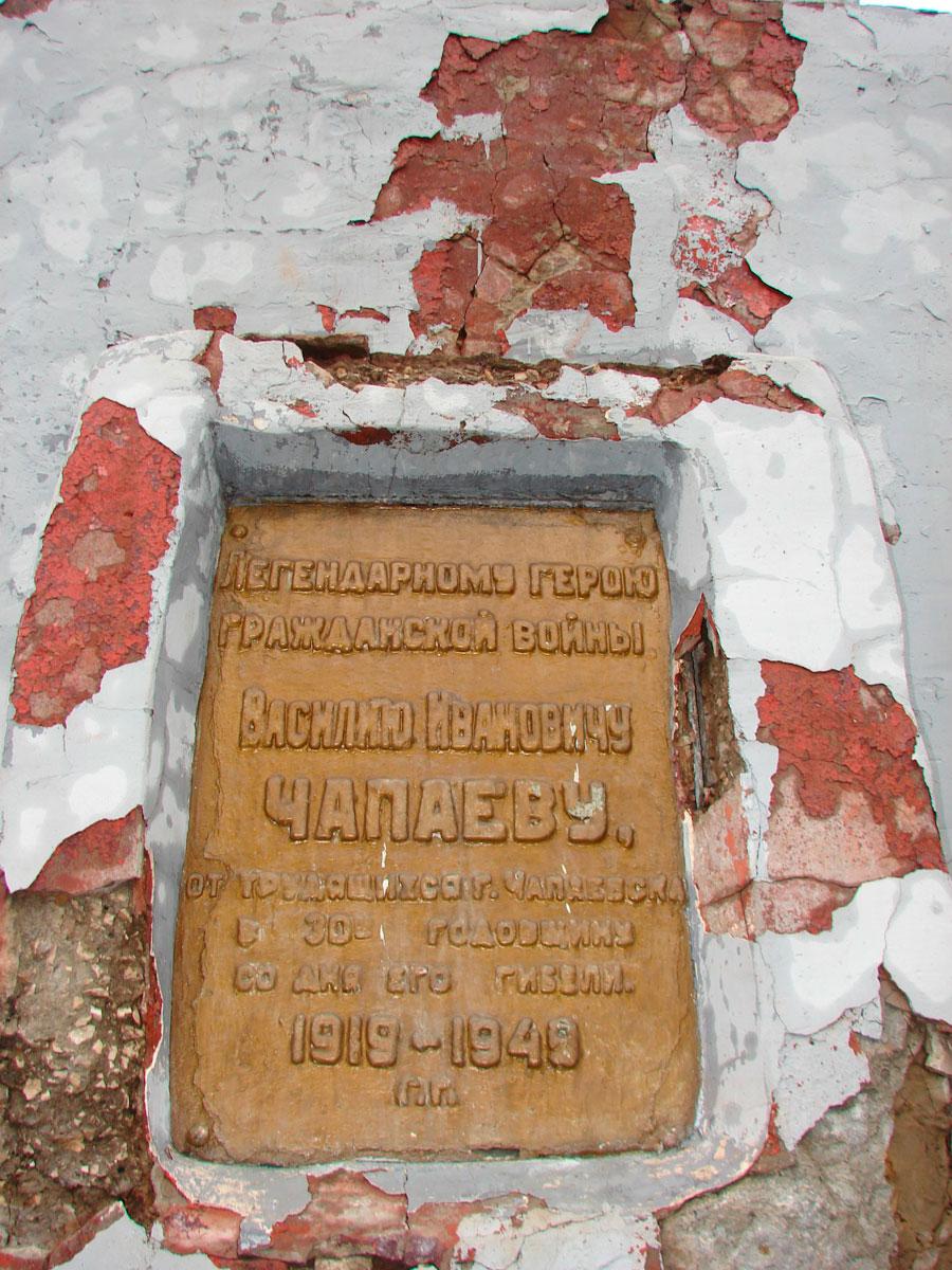 Памятнику нужна срочная реставрация.