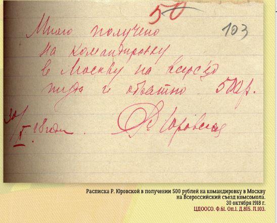 Расписка Риммы Юровской о получении командировочных на поездку в Москву.