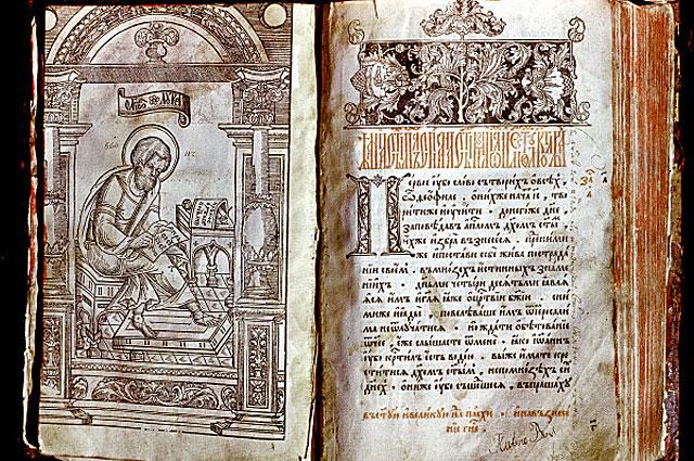 Самая первая печатная книга Ивана Федорова Апостол . 1564 год. Этот экземпляр напечатан во Львове в 1574 году