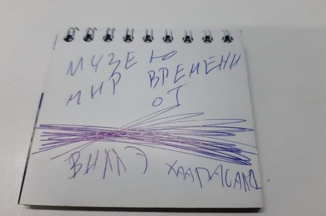 Выставка «Что написано пером»