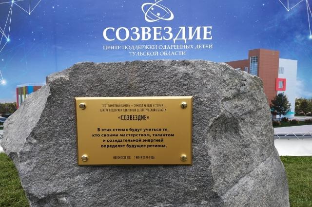 Камень как ознаменование начала строительства центра поддержки одарённых детей.