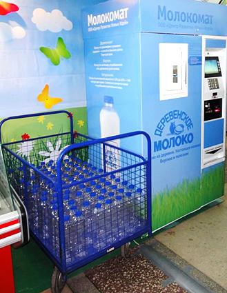 Молокомат торговая машина, продающая сырое молоко
