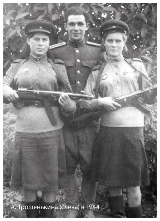 Тоня Трошенькина (слева) с боевыми товарищами. 1945 г.