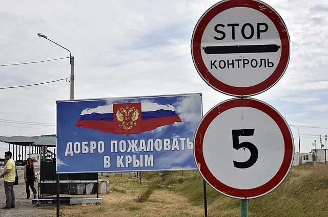 Знаки у пункта пропуска «Джанкой» на границе России и Украины.