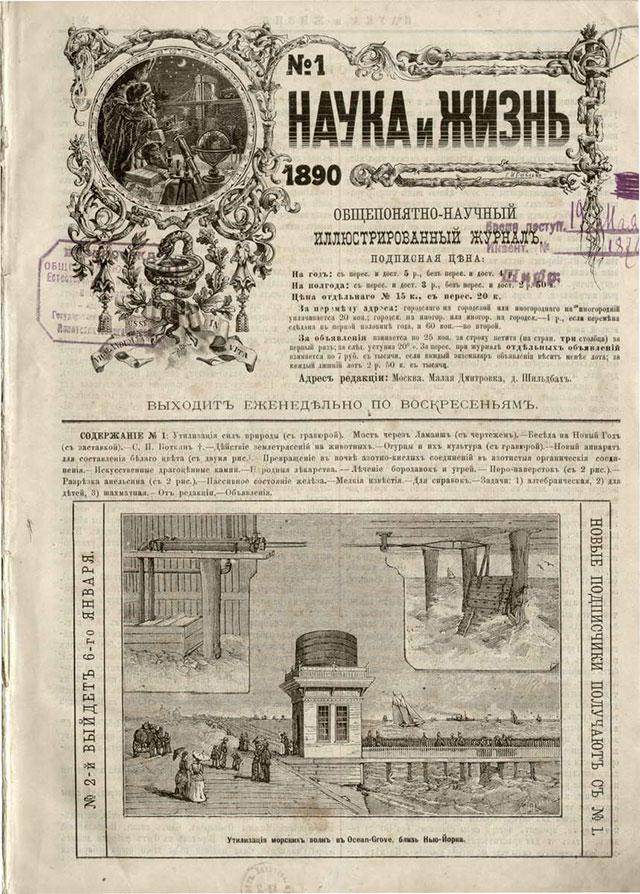 Обложка первого номера журнала (1890).