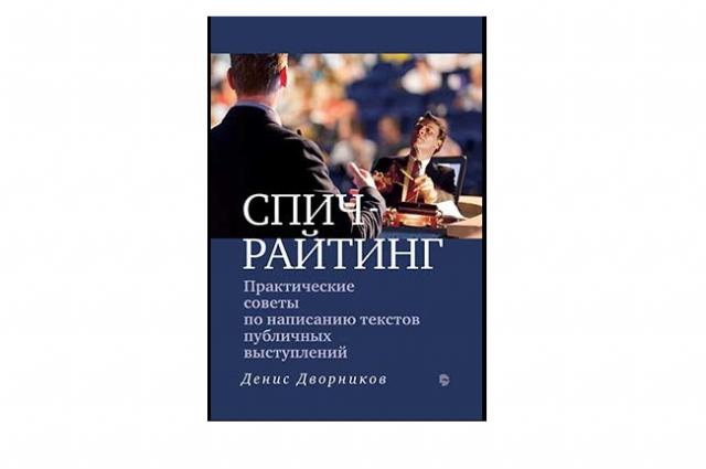 Книга выпущена издательством «Этерна».