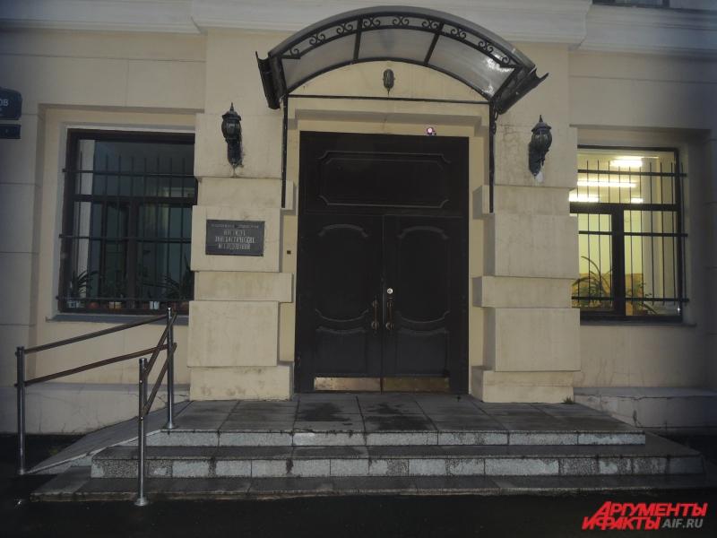 Служба русского языка работает в Институте лингвистических исследований РАН.