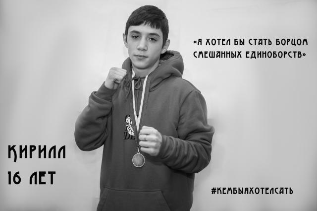 Тюменские подростки из центра «Дзержинец» рассказали, кем хотят стать.
