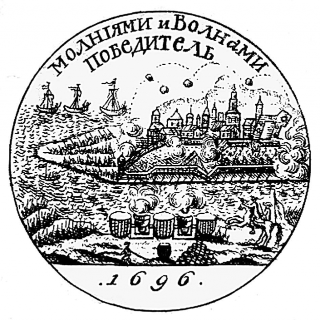 Эскиз медали, выпущенной за взятие Азова, начало XVIII в.