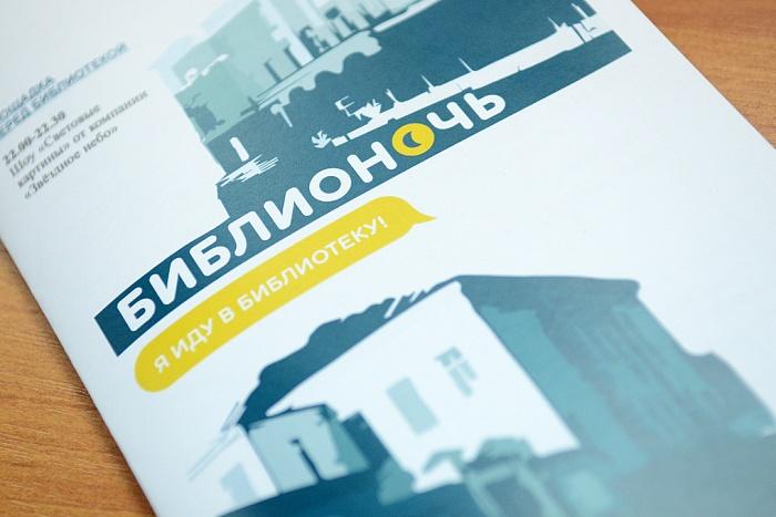 Библионочь 2017 пройдет на 900 площадках Кировской области.