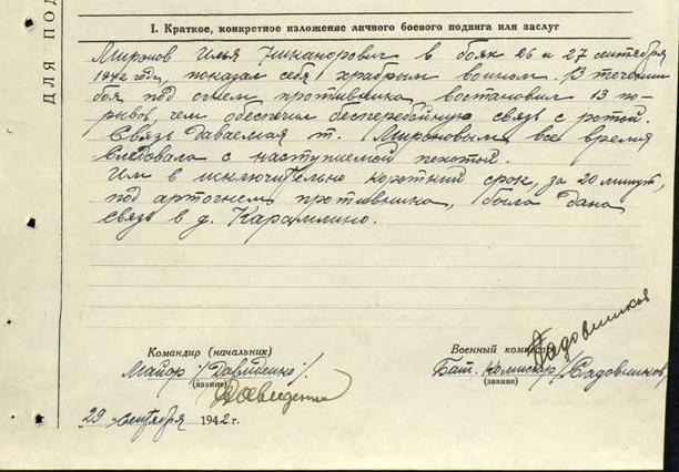Дед Ольги Кузнецовой героически сражался в годы войны.