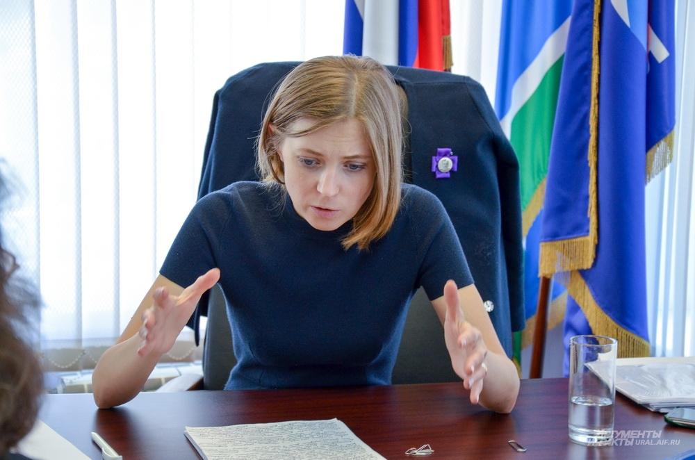 Визит Натальи Поклонской в Екатеринбург.