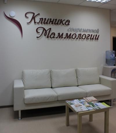15 тысяч пациенток обращаются в клинику ежегодно.