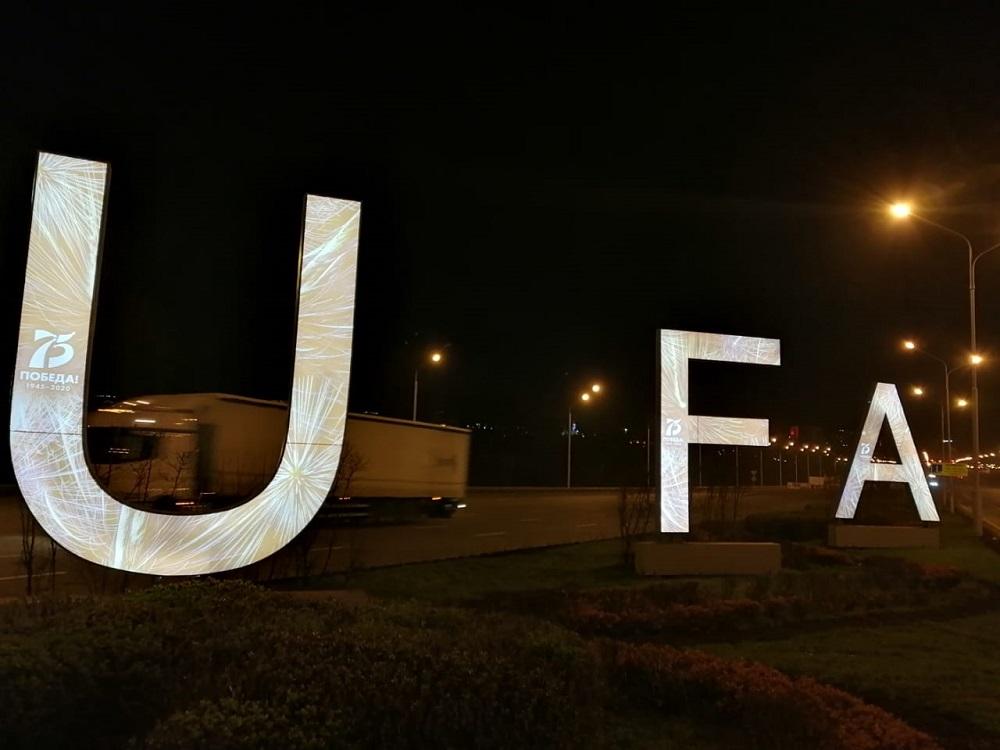 Три буквы в Уфе