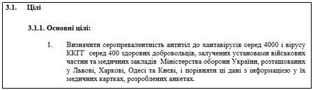 Фрагмент протокола исследования проекта UP-8.