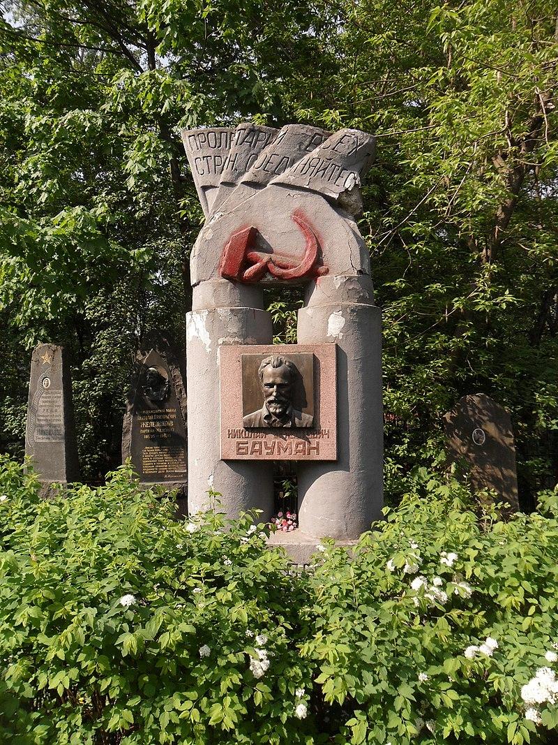 Могила революционера Николая Баумана на Ваганьковском кладбище Москвы.