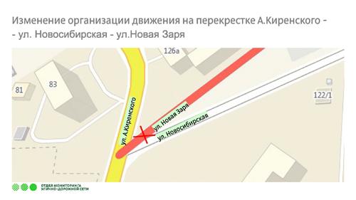Схема перекрытия улицы.
