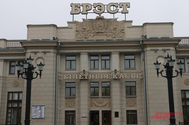 Брестский вокзал.