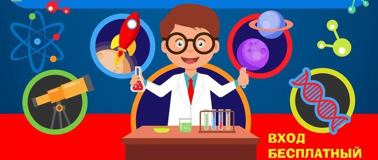 Фестиваль занимательных наук