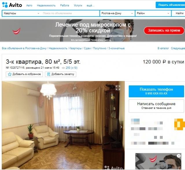 Трехкомнатная квартира сдается за 120 тысяч рублей в сутки.