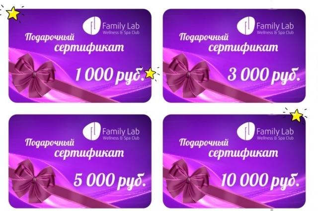 Такие сертификаты можно приобрести в подарок в семейном SPA клубе«Family Lab»