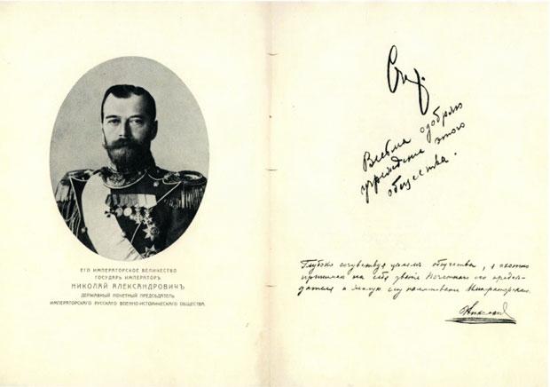 Николай II формально возглавлял РВИО