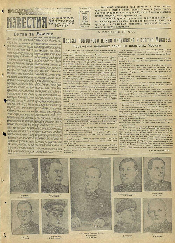 А. А. Власов среди командиров РККА, отличившихся в битве под Москвой.