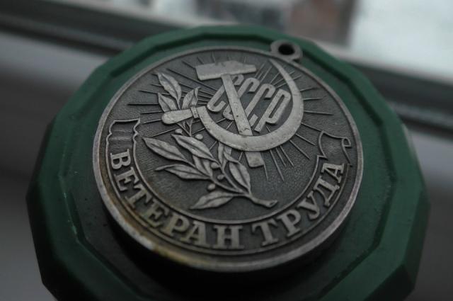 Ветеран труда, медаль.