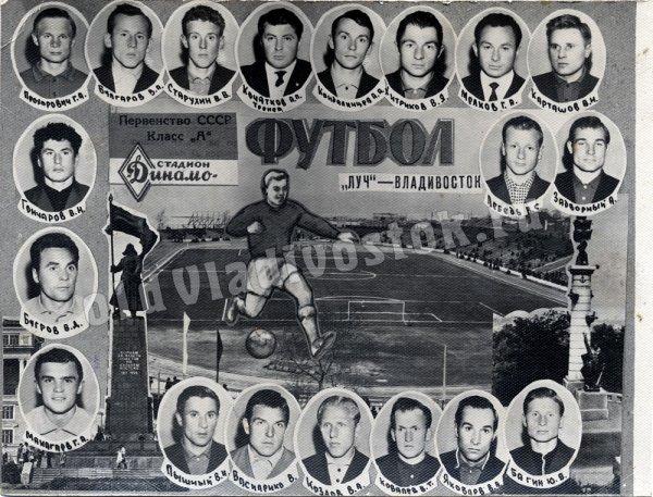 Команда «Луч», занявшая 1-е место в VI зоне класса Б, перешедшая играть в 1966 г. в класс А в 3-ю подгруппу.