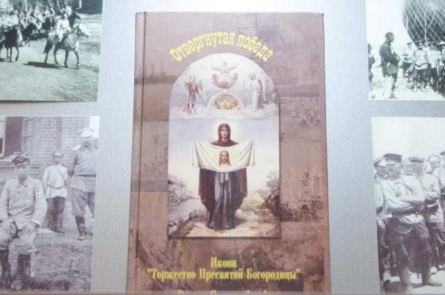 Порт-Артурская икона Божией Матери.