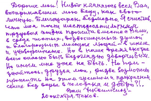 Письмо Николая Константиновича.