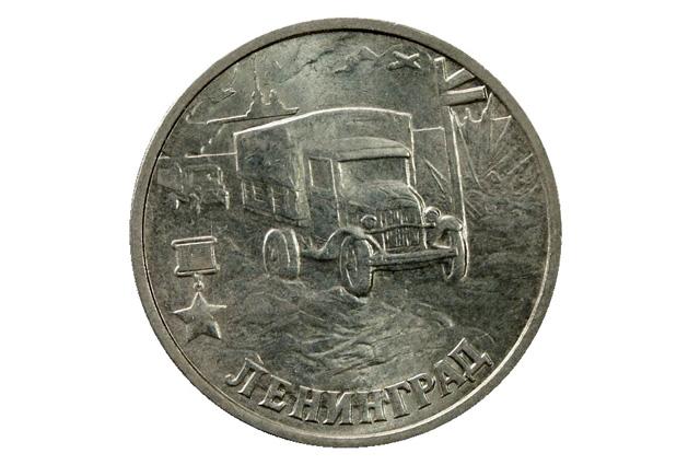 Монета России Ленинград с изображением полуторок, прорывающих блокаду через озеро