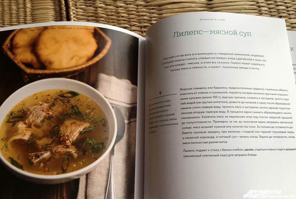 Книга об адыгейской кухне.