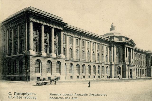 Императорская Академия художеств.