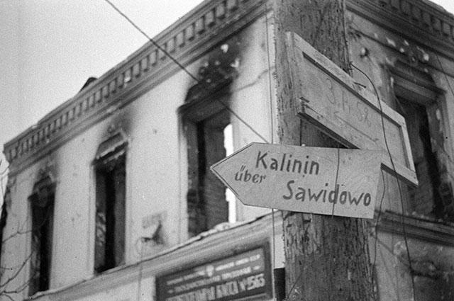 Немецкий указатель на город Калинин. 1941 г.
