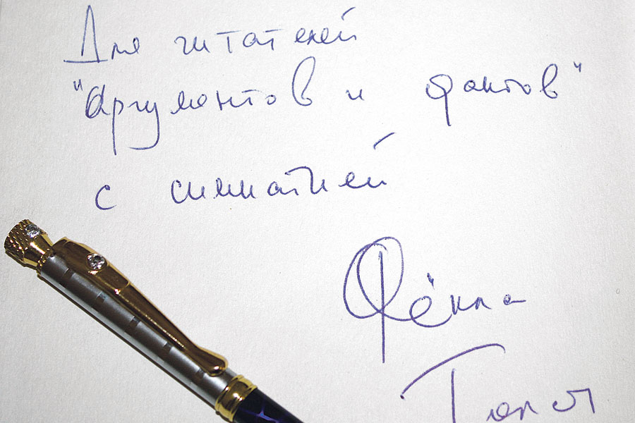 Для читателей «АиФ-Черноземья» Фёкла Толстая подписала экземпляр романа.